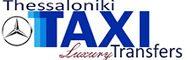 Luxury transfer Thessaloniki
